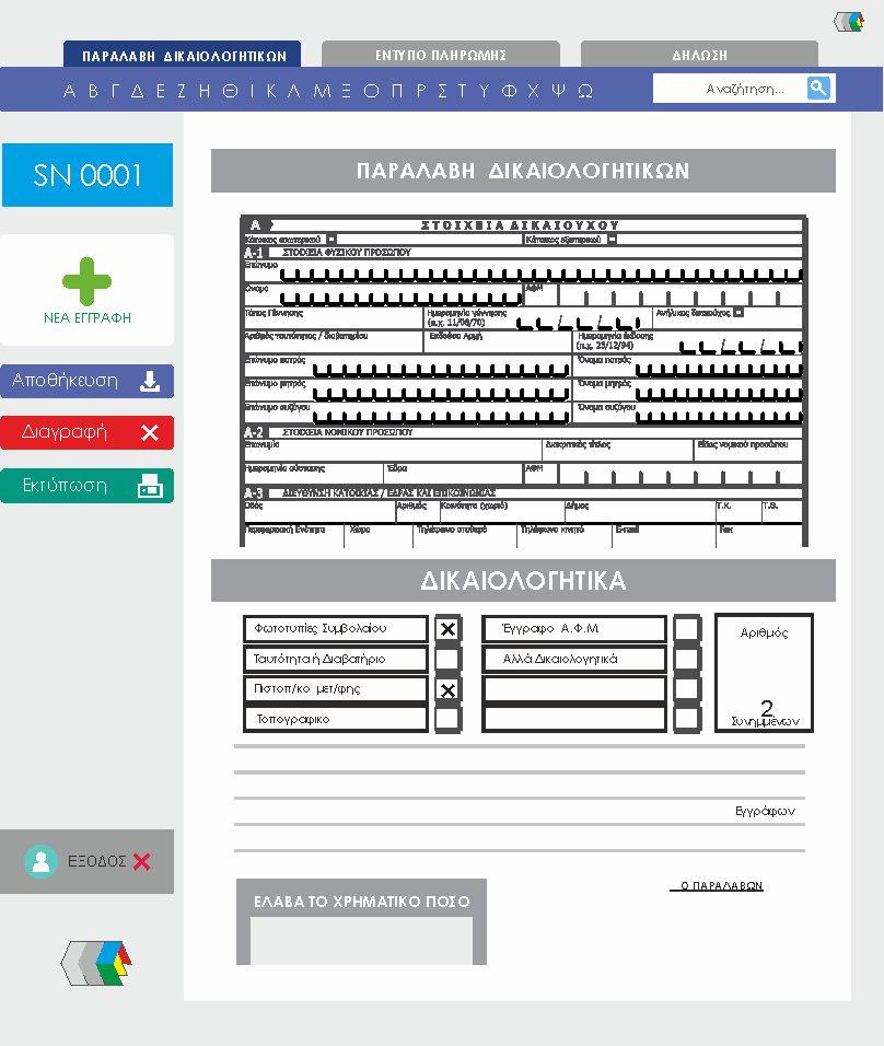 Εθνικό κτηματολόγιο – Πρόγραμμα διαχείρισης εγγράφων εθνικού κτηματολογίου.
